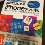 iPhoneアプリ開発を独学してみる!割引計算アプリの開発に挑戦1