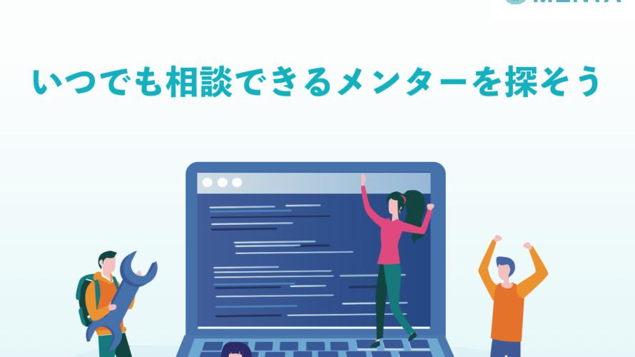 MENTAでプログラミングの学習サポート始めました
