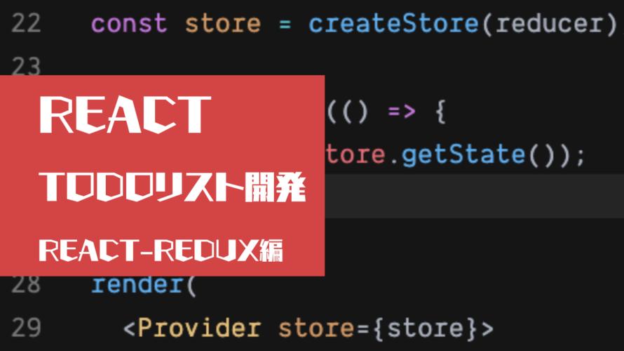 Reactでredux を使用できるようにする!!TODOリスト開発中