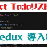 React + Rudux を導入してみた!Reduxは慣れるまでが勝負やね