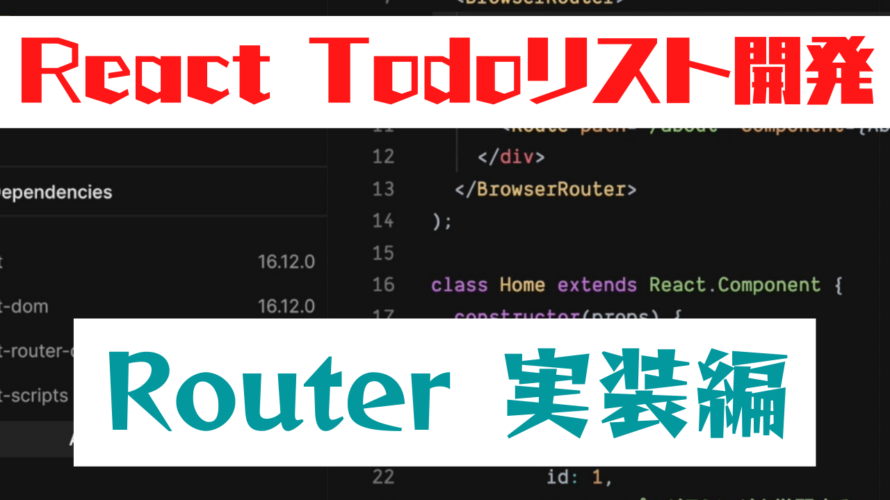 ReactでRouterを実装してみた!react-router-dom を導入